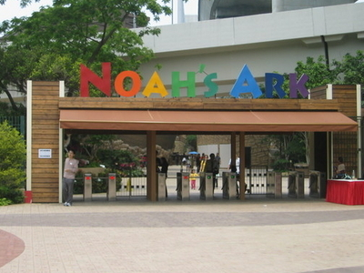 Noahs Ark Entrance
