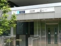 Nogizaka Station