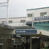 Nagaoka Tenjin Station