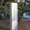 Monument In The Ninomaru