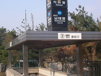 Namtaeryeong Station