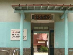 Nijinomatsubara Station