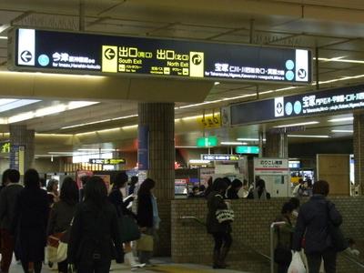 Nishinomiya  Kitaguchi Konai