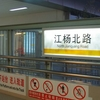 North Jiangyang Road Station