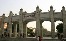 North Square Sun Yat-sen University