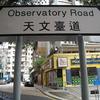 Observatory Road Street Sign