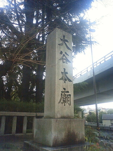 Otani Hombyo Entrance
