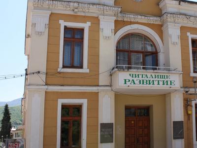 Peshtera Culture Club