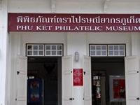 Phuket Philatelic Museum