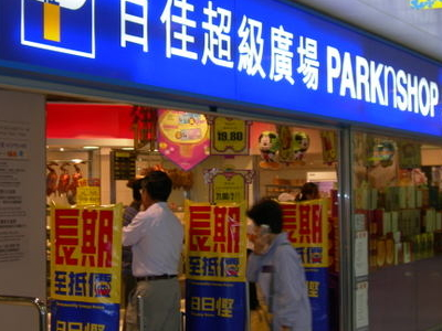Parkn Shop In Tai Po Mega Mall