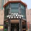 Plaza Hollywood