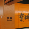Po Lam Station Livery