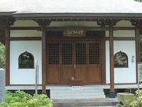 Japonés Park Cemetery