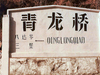 Qinglongqiao Subdistrict