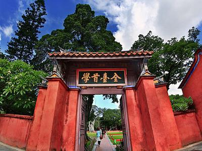 Quan Tai Shou Xue