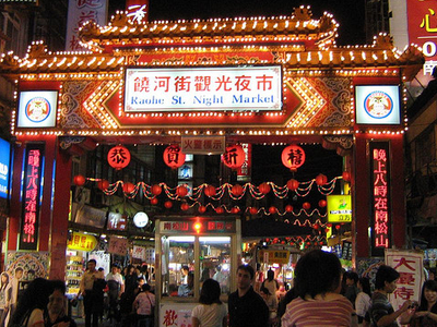Raohe Street Night Market - View