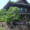The Ryozen Museum Of History