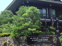 Ryozen Museum of History