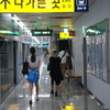 Seoul Forest Station