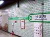 Seoul Metro Nakseongdae Station