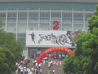 Shanghai Indoor Stadium