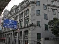 Shanghai Museo de Historia Natural