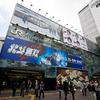 Shibuya Station (JR Line)