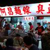 Shilin Night Market - Food Court