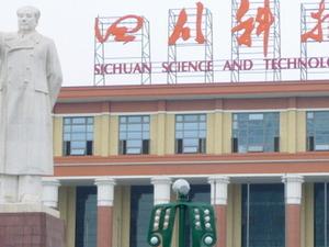 Sichuan Museo de la Ciencia y la Tecnología