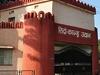 Sidhu Kanhu Park Entrance