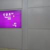 Singeumho Station