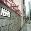 Smithfield, Hong Kong