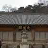 Sudeoksa Temple