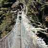 Suspension Bridge Over Dudh Kosi River In Sagarmatha NP Nepal