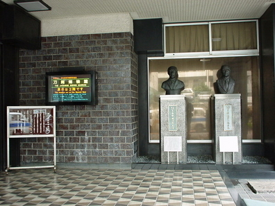 Japanese Sword Museum Entrance