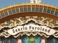Sanrio Puroland
