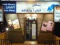 El Sawy Culturewheel