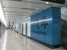 Shiguang Road Station
