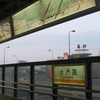 Shuichan Road Station