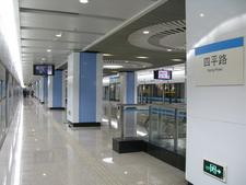 Siping Road Station