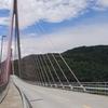 Skarnsund Bridge Carriageway