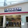 Sojiji Station