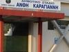 Stadio   Anthi   Karagianni