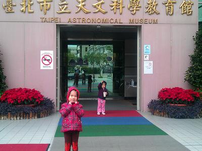 Taipei Astronomical Museum Entrans
