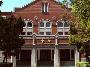 Universidad Nacional Normal de Taiwan