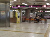 Tanimachi Kyūchōme Station