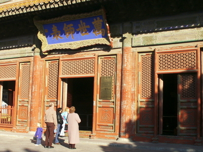 The Confucius Temple