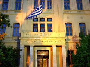 Universidade Aristóteles de Salónica