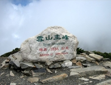 The Top Of The Mountain