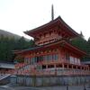 Toto Of Enryakuji Temple